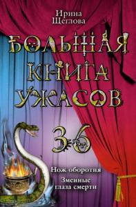 Большая книга ужасов — 36