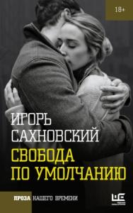 Свобода по умолчанию (сборник)