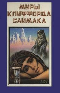 Миры Клиффорда Саймака. Книга 8