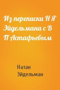 Из переписки Н Я Эйдельмана с В П Астафьевым