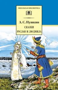 Сказки. Руслан и Людмила (сборник)