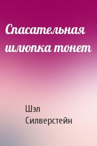 Шэл Силверстейн - Спасательная шлюпка тонет