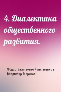 4. Диалектика общественного развития.