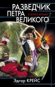 Разведчик Петра Великого