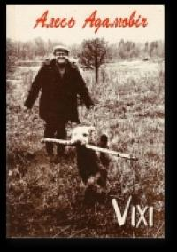 Алесь Адамович - Нямко