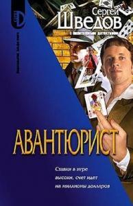 Сергей Шведов - Авантюрист