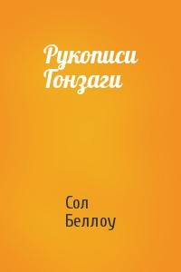 Рукописи Гонзаги