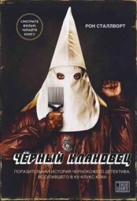 Черный клановец. Поразительная история чернокожего детектива, вступившего в Ку-клукс-клан