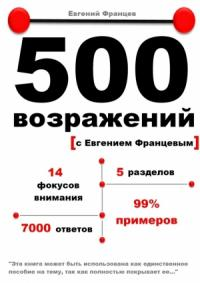 500возражений с Евгением Францевым