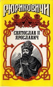 Князь Святослав II