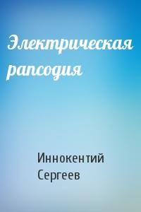 Иннокентий Сергеев - Электрическая рапсодия