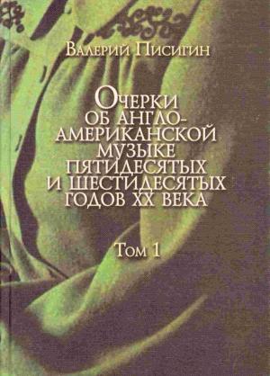 Очерки об англо-американской музыке. Том 1. Фолк-возрождение, книга первая: Отцы-основатели
