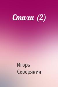 Игорь Северянин - Стихи (2)