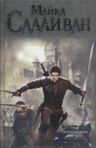 Похищение мечей