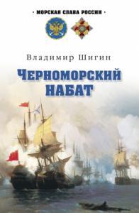 Черноморский набат
