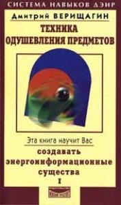 Дмитрий Верищагин - Техника одушевления предметов. Книга I