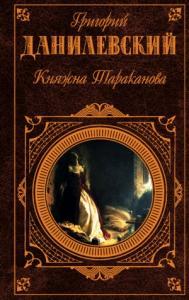 Княжна Тараканова (сборник)