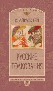 Вардан Айрапетян - Русские толкования