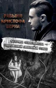 Рабыня Кристофа Берна