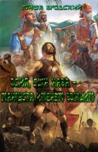 Осия, сын Нава – мангуста именем Божьим