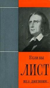 Янош Ханкиш - Если бы Лист вел дневник