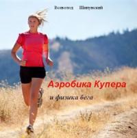 Аэробика Купера и физика бега (СИ) (авторская версия)