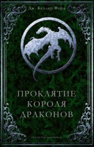Дж. Форд - Проклятие Короля драконов