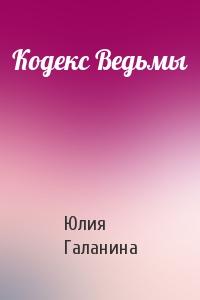 Юлия Галанина - Кодекс Ведьмы