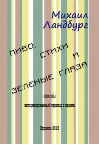 Михаил Ландбург - Пиво, стихи и зеленые глаза (сборник)