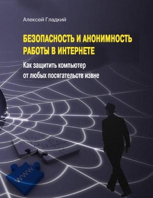 Безопасность и анонимность работы в Интернете