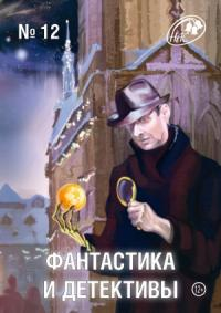 Фантастика и Детективы, 2013 № 12