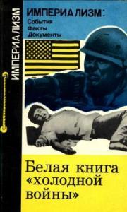 """Белая книга """"холодной войны"""""""