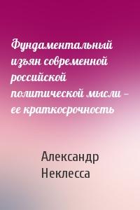 Фундаментальный изъян современной российской политической мысли — ее краткосрочность