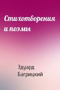 Эдуард Багрицкий - Стихотворения и поэмы