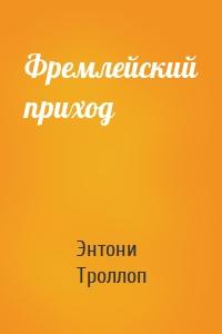Фремлейский приход