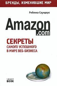 Бизнес путь: Amazon.com