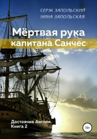 Достояние Англии. Книга 2. Мёртвая рука капитана Санчес