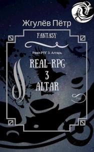 Real-Rpg. Алтарь