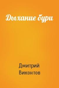 Дмитрий Виконтов - Дыхание бури
