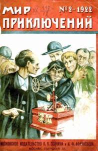 Мир приключений, 1922 № 02