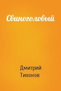 Дмитрий Тихонов - Свиноголовый