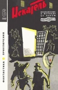 Искатель. 1969. Выпуск №6