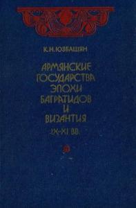 Армянские государства эпохи Багратидов и Византия IX–XI вв.