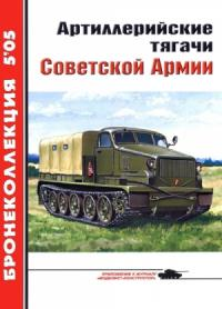 Артиллерийские тягачи Советской Армии