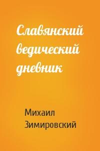 Славянский ведический дневник