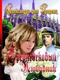 Александра фон Лоренц - Средневековый любовник