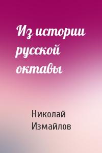 Из истории русской октавы