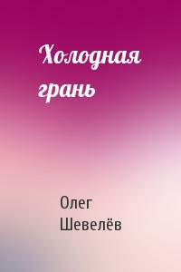 Олег Шевелёв - Холодная грань