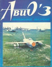 АВИО 03