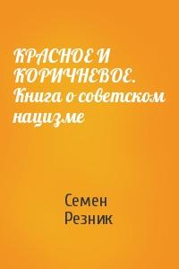 КРАСНОЕ И КОРИЧНЕВОЕ. Книга о советском нацизме